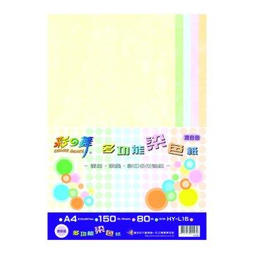 彩之舞 HY-L15 A4混色(5色混合)150張80磅