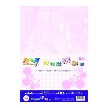 彩之舞 HY-L13 A4多功能粉色紙150張80磅