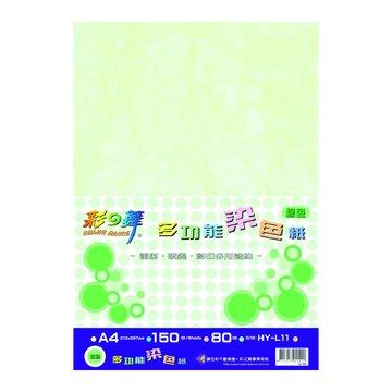 彩之舞 HY-L11 A4多功能綠色紙150張80磅
