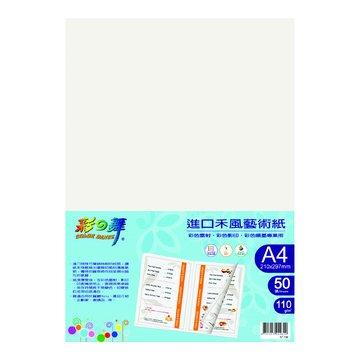 彩之舞 A4進口禾風藝術紙50張110g