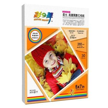 彩之舞 HY-B77柔光珍珠型相紙 5x7in 265g 30張