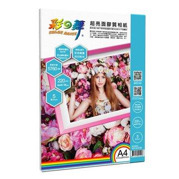 彩之舞 HY-H130 A4超亮面膠質相紙 5張 220磅