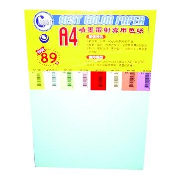 YL A4噴墨、雷射專用色紙(藍色)100張80磅