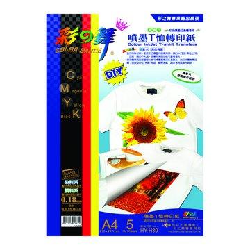 彩之舞 HY-H30 A4噴墨T恤轉印紙 -防水0.18mm