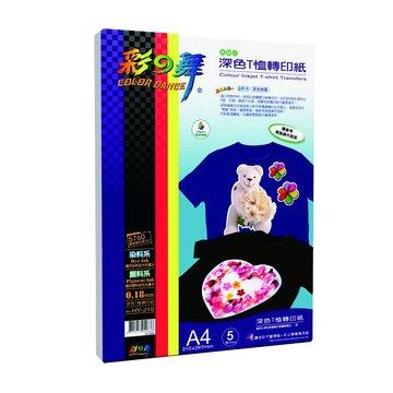 彩之舞 HY-J10深色T恤轉印紙-防水A4 5張/包
