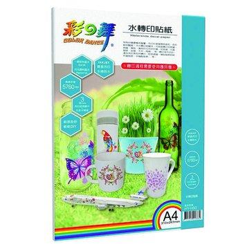 彩之舞 HY-H90 A4水轉印貼紙(列印透明膠片+白色)