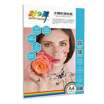 彩之舞 HY-H80A4 水轉紋身貼紙白色水轉紙+皮膚膠