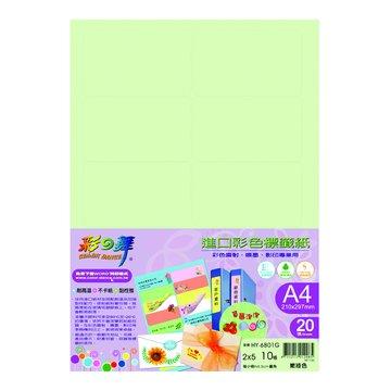 彩之舞 HY-6801G 9*5.5圓角雷噴影印貼紙(嫩綠)