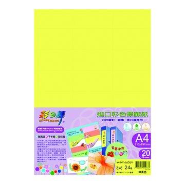 彩之舞 HY-6606Y 7*3.71直角雷噴影印貼紙(黃)