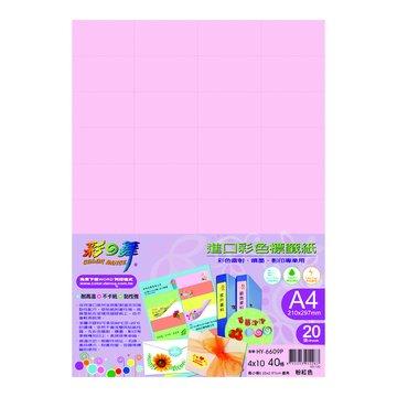 彩之舞 HY-6609P 5.25*2.97直角雷噴影印貼紙(粉紅