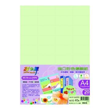 彩之舞 HY-6609G 5.25*2.97直角雷噴影印貼紙(嫩綠