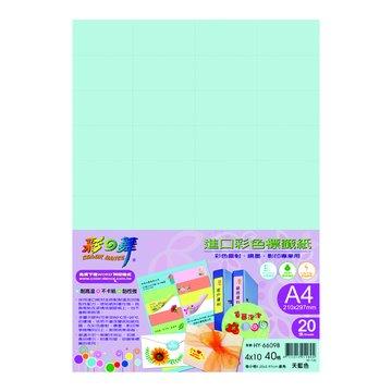 彩之舞 HY-6609B 5.25*2.97直角雷噴影印貼紙(天藍