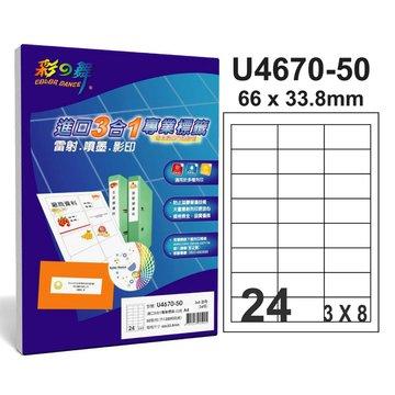彩之舞 U4670-50 3x8 /24格 直角3合1專業標籤