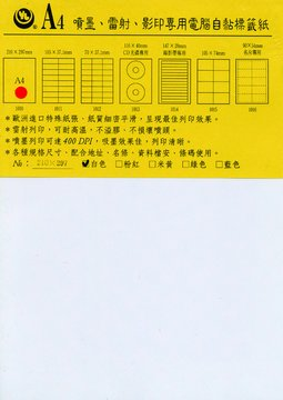 TOP-NOTCH 1010 A4自粘標籤紙(30張)