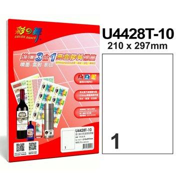 彩之舞 U4428T-10 1格直角亮面膠質標籤貼紙10張