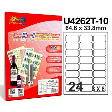 彩之舞 U4262T-10 3x8/24格圓角亮面膠質標籤貼紙