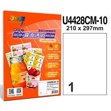彩之舞 U4428CM-10 1格直角雷射霧面透明標籤貼紙