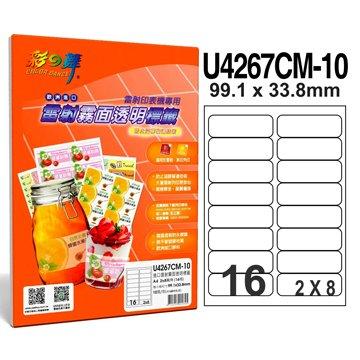 彩之舞 U4267CM-10 2x8/16格圓角雷射霧面透明標籤