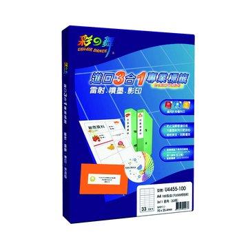 彩之舞 U4455-100 3x11/33格直角雷噴墨專業標籤紙