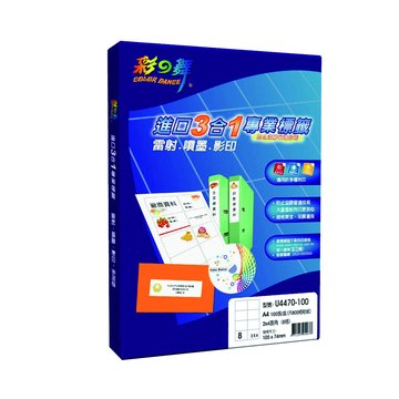 彩之舞 U4470-100 2x4/8格直角雷噴墨專業標籤紙