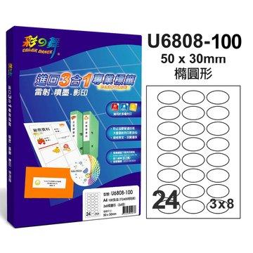 彩之舞 U6808-100 3x8 24格橢圓形雷噴墨專業標籤紙