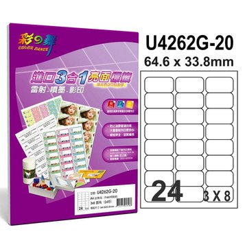 彩之舞 U4262G-20 3x8/24格圓角亮面標籤貼紙20張