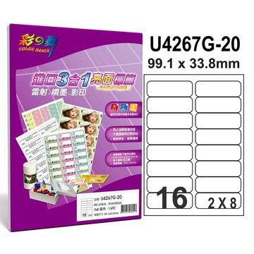 彩之舞 U4267G-20 2x8/16格圓角亮面標籤貼紙20張