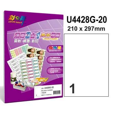 彩之舞 U4428G-20 1格直角亮面標籤貼紙20張