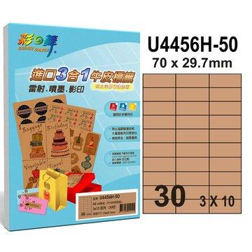 彩之舞 U4456H-50 3x10/30格直角牛皮標籤貼紙50張