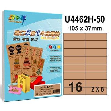 彩之舞 U4462H-50 2x8/16格直角牛皮標籤貼紙50張