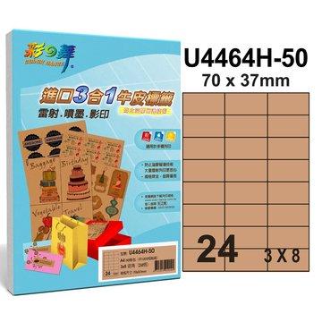 彩之舞 U4464H-50 3x8/24格直角牛皮標籤貼紙50張