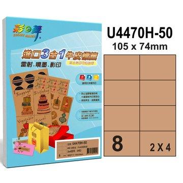 彩之舞 U4470H-50 2x4/8格直角雷噴墨影印貼紙50張