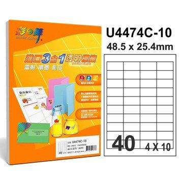彩之舞 U4474C-10 4x10直角 40格留邊透明標籤貼紙