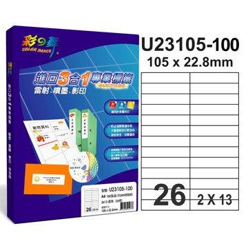 彩之舞 U23105-100 2x13/26格直角標籤貼紙100張
