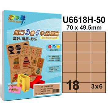 彩之舞 U6618H-50 3x6/18格直角牛皮標籤紙