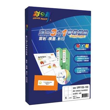 彩之舞 U99105-100 2x3/6格直角專業標籤紙