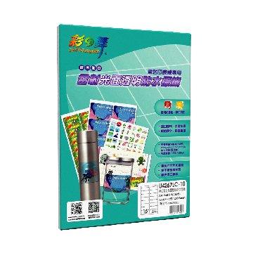 彩之舞 U4267LC-10 2x8/16格圓角雷射光面透明防水