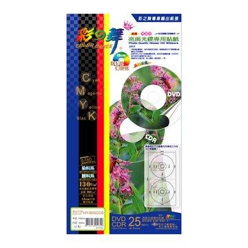 彩之舞 HY-B45CDS 16mm亮面光碟貼小孔/25張130磅