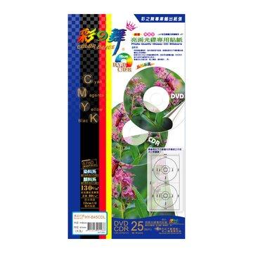 彩之舞 HY-B45CDL 41mm亮面光碟貼大孔/25張130磅