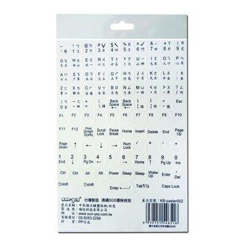 中英頡注鍵盤貼紙(黑字白底)