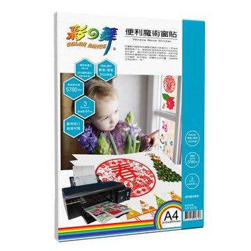 彩之舞 HY-H70 A4便利魔術窗貼 0.07mm