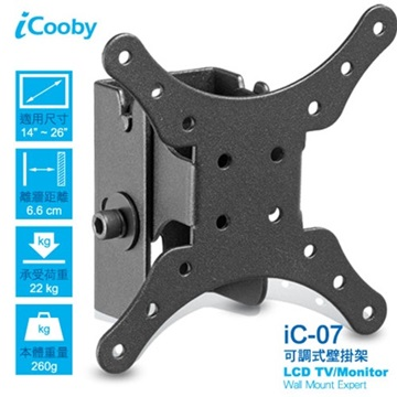 "iCooby 可調式 iC-07 / 14""~26""LCD壁掛架"