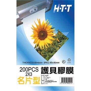 H.T.T 2*3 護貝膠膜 L200