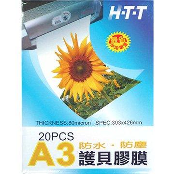 H.T.T A3護貝膠膜 L120