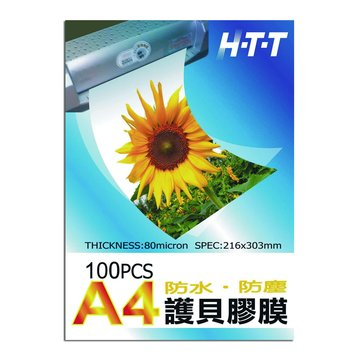 H.T.T A4護貝膠膜L100