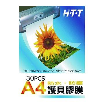 H.T.T 新幹線A4護貝膠膜L30