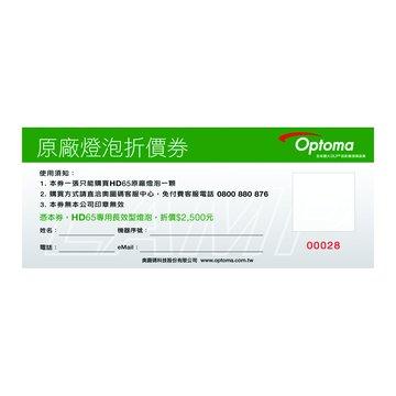 Optoma 奧圖碼 EC310X 燈泡兌換券