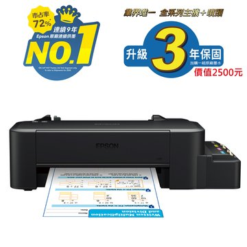 EPSON 愛普生L120 連續供墨商用印表機