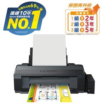 EPSON 愛普生L1300 A3四色連續供墨印表機