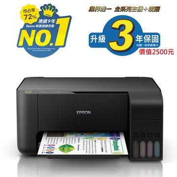 EPSON 愛普生L3110 三合一連續供墨複合機